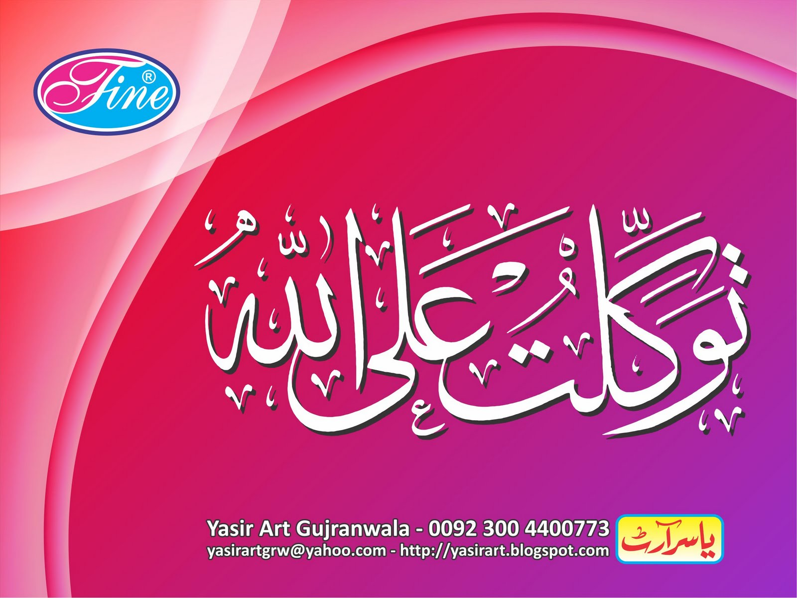 tawakkaltu ala allah   Free Islamic Vector HD Wallpaper